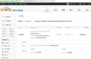 财付通境外帐号American Express卡支付Google Play,购买Nexus 5