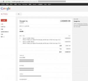 google wallet中Nexus 5订单状态-处理中