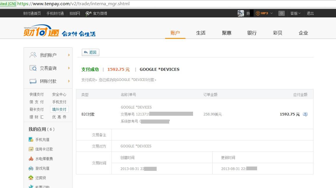 财付通虚拟帐号在google play上购买nexus 4手机