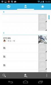 android通讯录同步QQ在线状态