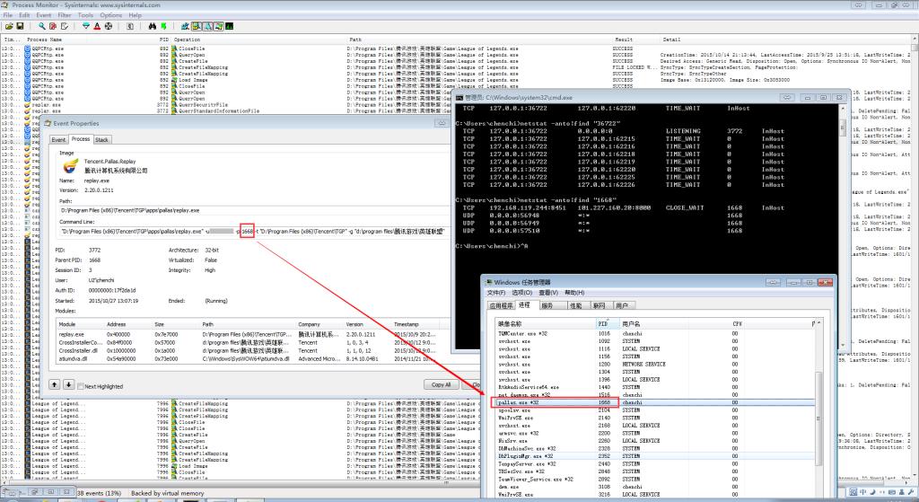 process Monitor查看replay.exe的启动详情