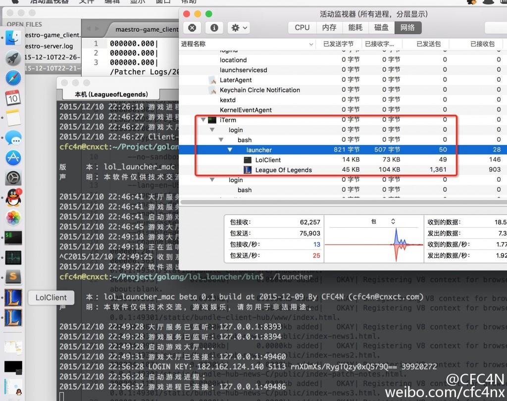 我自己写的lol launcher成功在OSX上运行了
