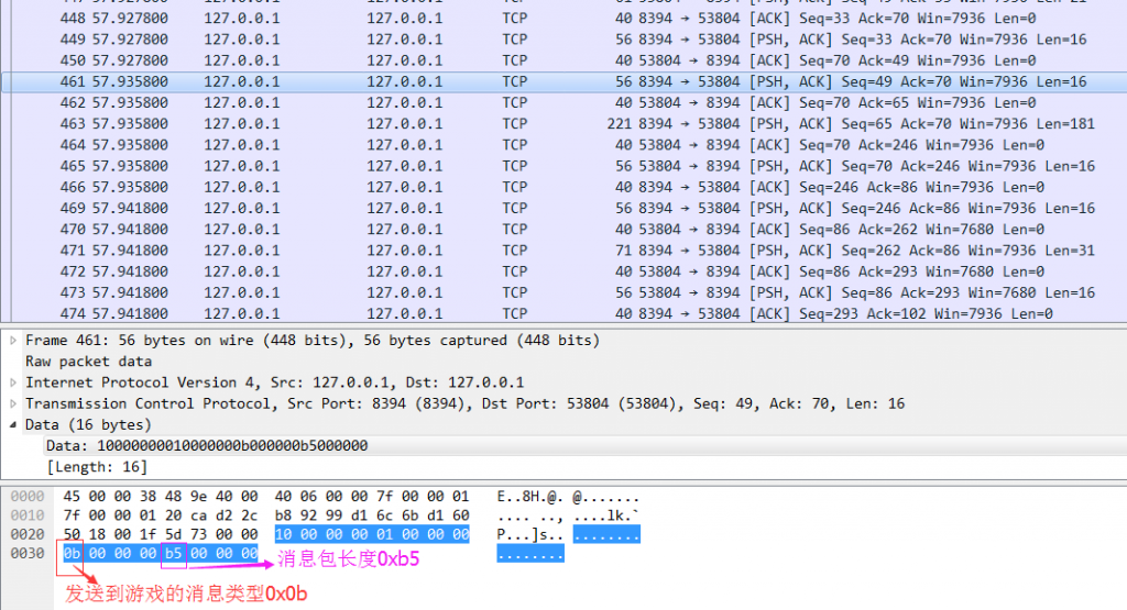 LolClient.exe的TCP 粘包